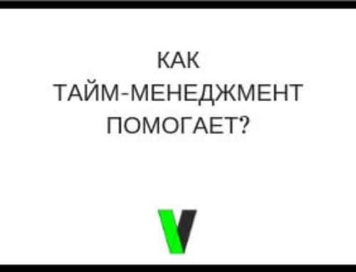 КАК ТАЙМ-МЕНЕДЖМЕНТ ПОМОГАЕТ? 🧐 ⠀