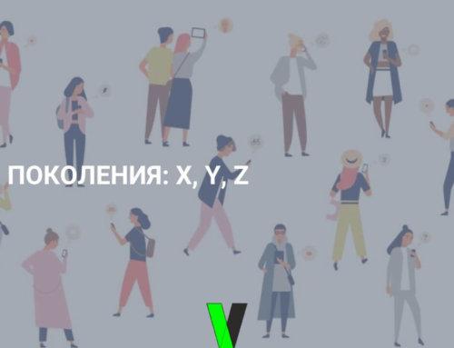 ПОКОЛЕНИЯ: X, Y, Z